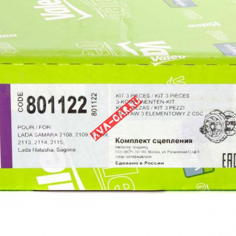 Комплект сцепления в сборе ВАЗ-2108 801122  VALEO