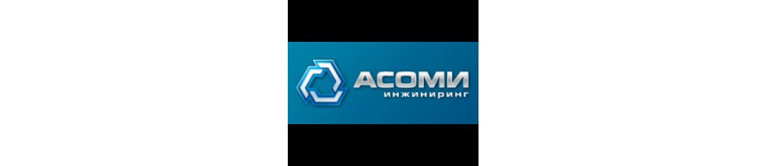Амортизаторы и модули в сборе АСОМИ